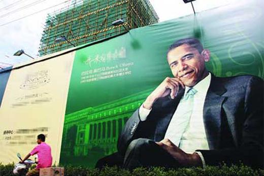 090715-obama-china_0