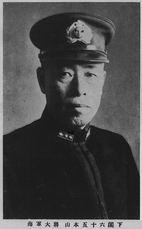 Isoroku Yamamoto IJN ~ Fleet Admiral and Commander-in-Chief Of The Imperial Japanese Navy.