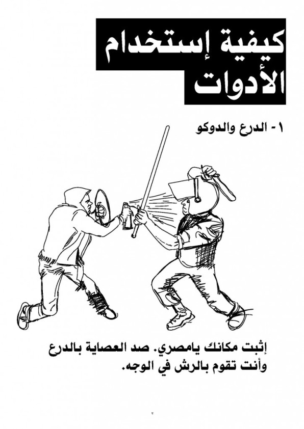 Ukraine Egyptian Muslim Brotherhood Terrorism Pamphlet Used In Both Staged Regime Overthrows.