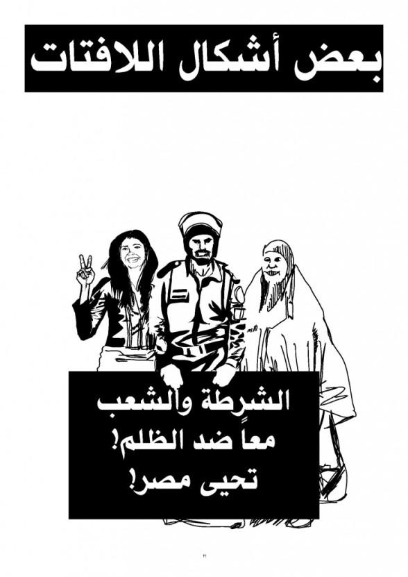 Egypt NWO Muslim Brotherhood Pamphlet 2013