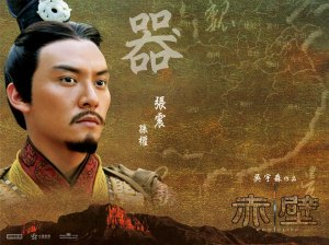 Sun Quan ~ Red Cliff ~ 208 AD